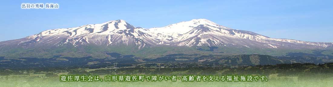 遊佐厚生会は、山形県遊佐町で高齢者・障がい者を支える福祉施設です。