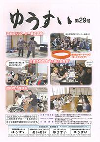 第29号 平成27年4月1日発行