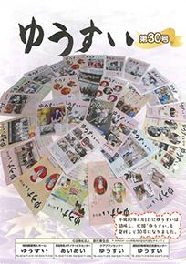 第30号 平成27年9月10日発行