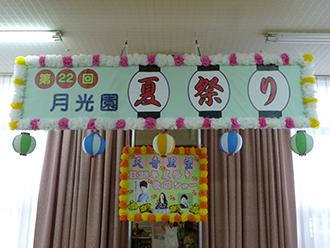 natsumatsuri_1