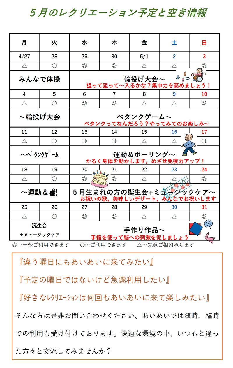 5月のレクリエーション予定と空き情報